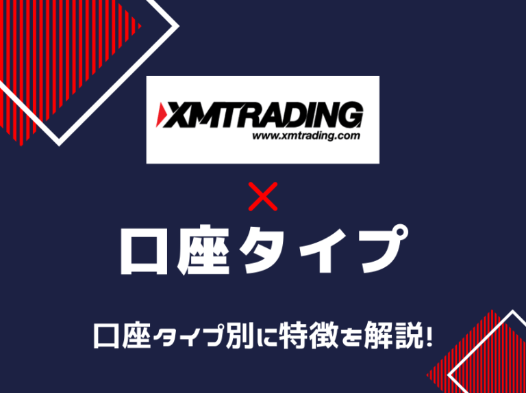 xmtrading エックスエム 口座タイプ