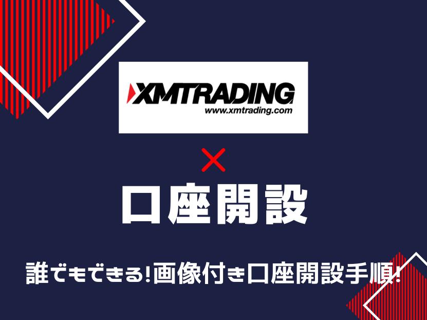 xmtrading エックスエム 口座開設