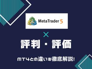 MT5 エムティーファイブ 評判