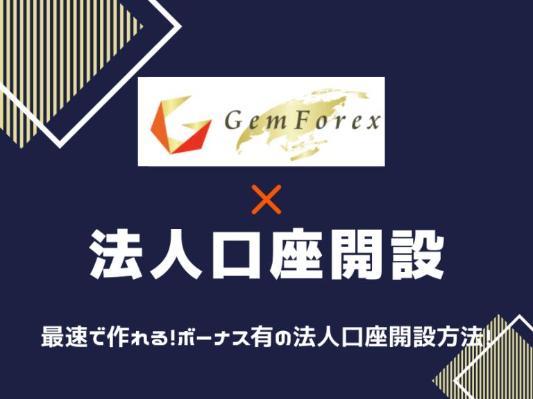 GEMFOREX ゲムフォレックス 法人口座開設