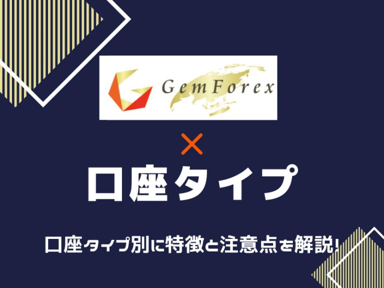 GEMFOREX ゲムフォレックス 口座タイプ