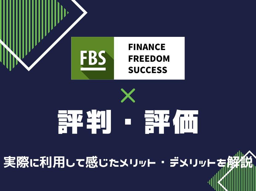 FBS エフビーエス 評判