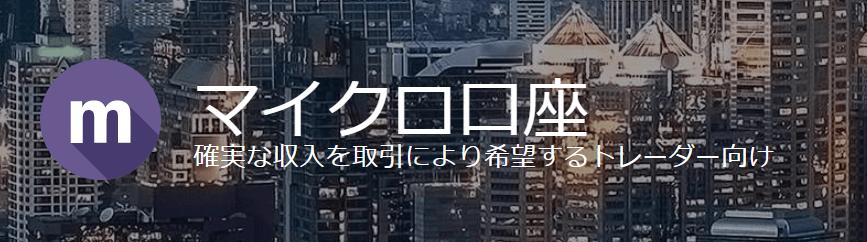 FBS TOPページ マイクロ口座