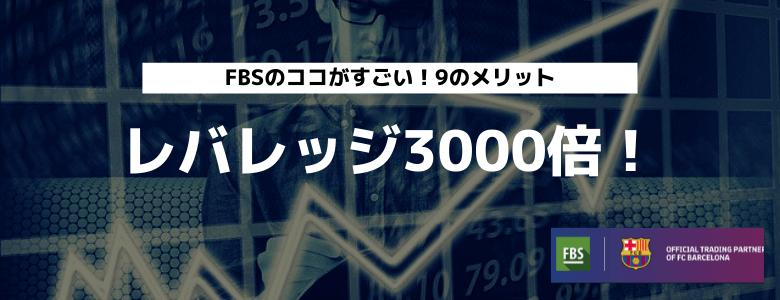 FBSメリット① レバレッジ3000倍