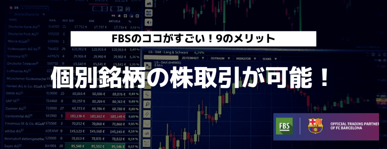 FBSメリット⑤ 個別銘柄の株 取引可能