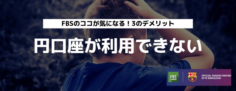 FBSメリット③ 円口座が利用できない