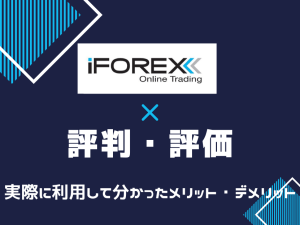 iforex アイフォレックス 評判 評価