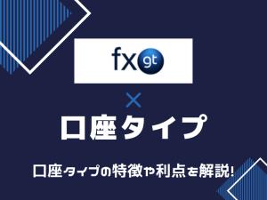 FXGT エフエックスジーティー 口座タイプ