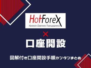 hotforex ホットフォレックス 口座開設