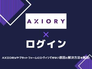 Axiory アキシオリー ログイン