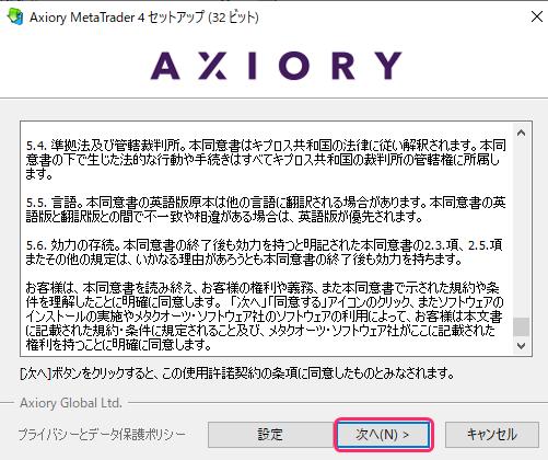 AXIORY MT4インストール手順④