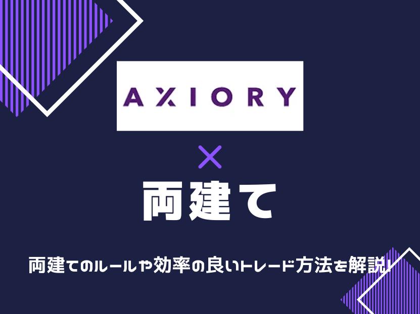Axiory アキシオリー 両建て