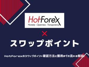 HotForex ホットフォレックス スワップポイント