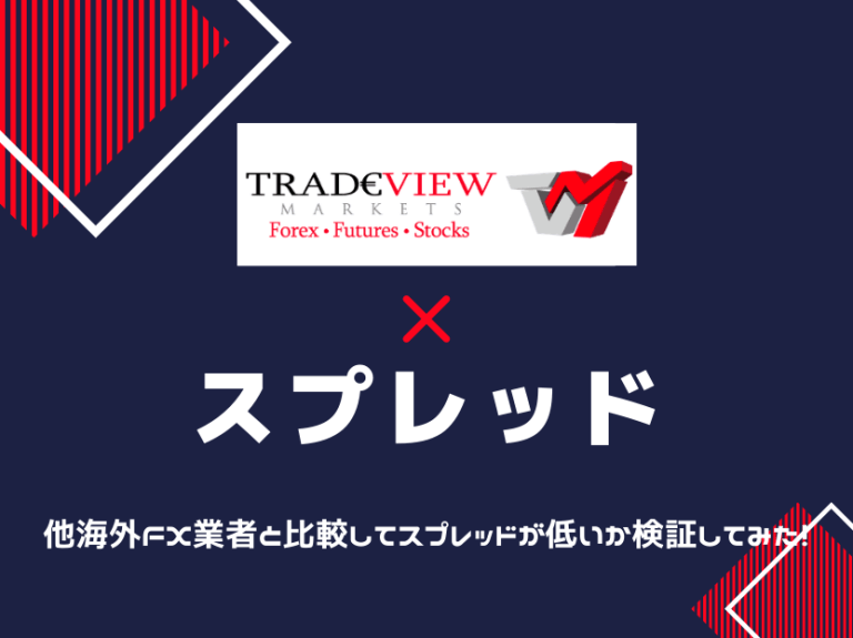 Tradeview トレードビュー スプレッド