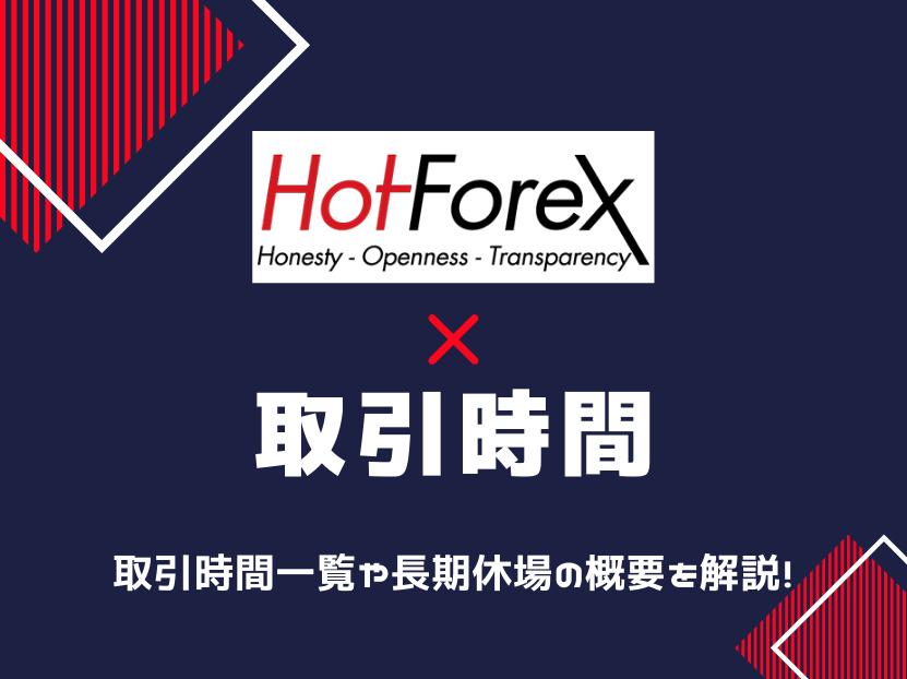 HotForex ホットフォレックス 取引時間