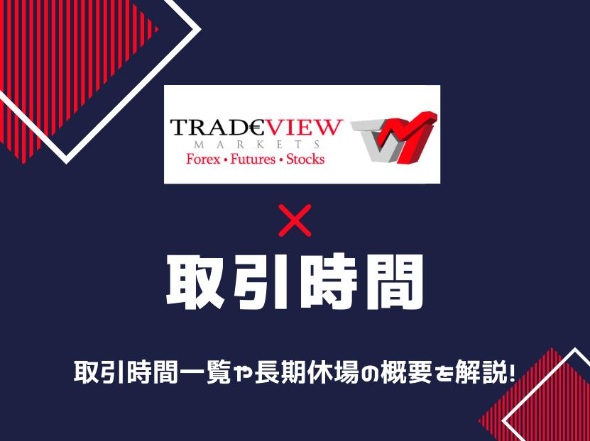Tradeview トレードビュー 取引時間