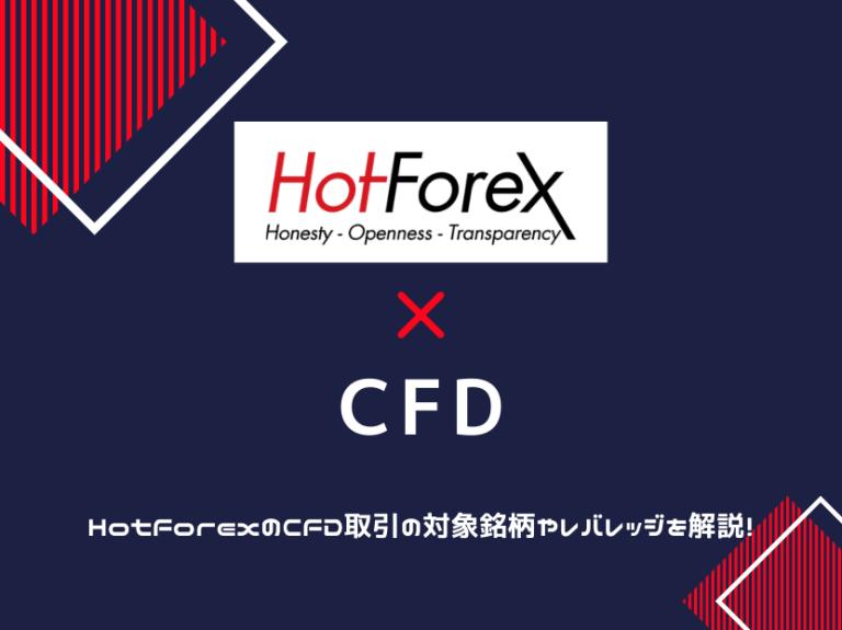Hotforex CFD 取引