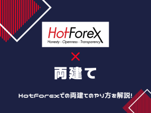 HotForex MT4 手順
