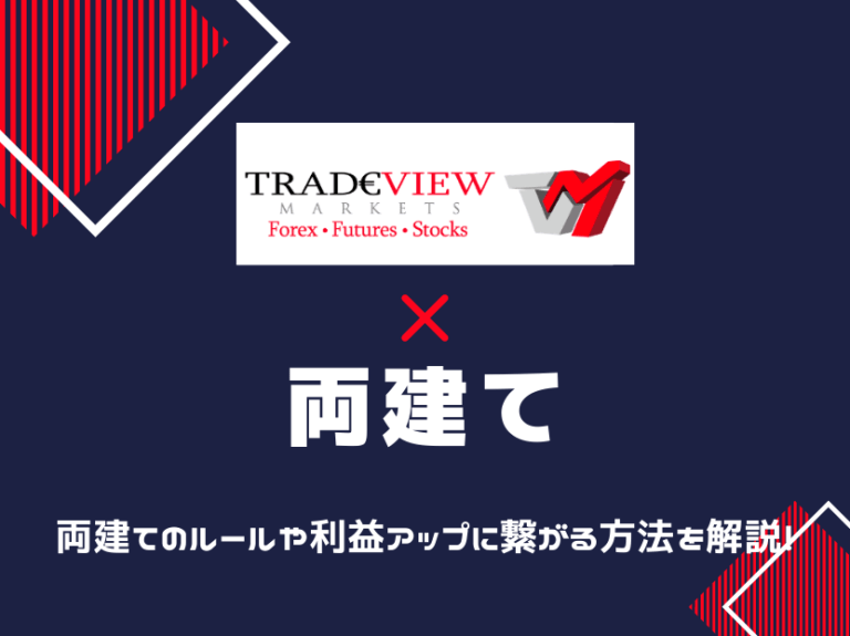 Tradeview トレードビュー 両建て