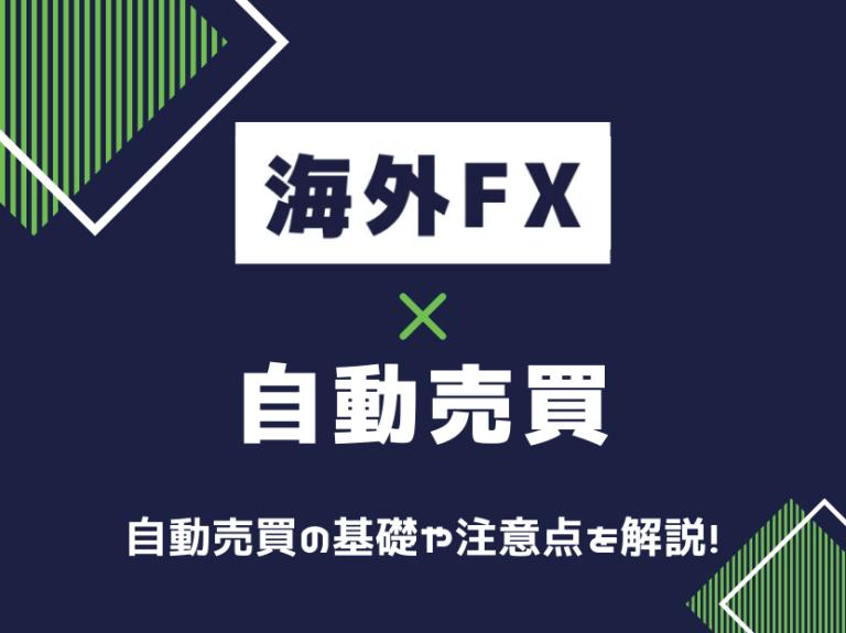 海外FX カイガイエフエックス 自動売買