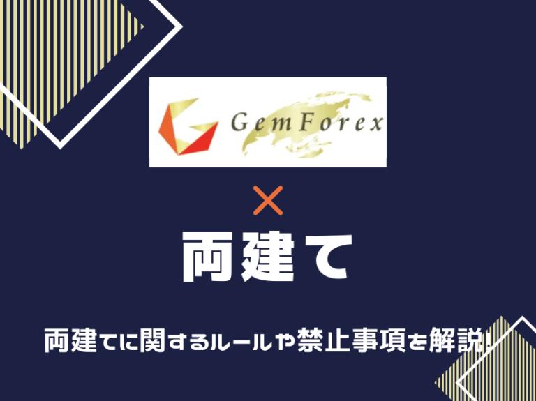 gemforex ゲムフォレックス 両建て