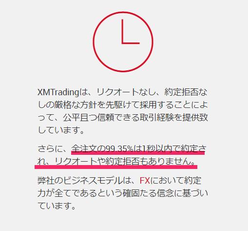 XMTrading 公式ページ リクオート説明