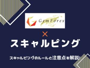 gemforex ゲムフォレックス スキャルピング