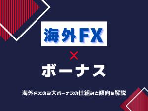 海外FX ボーナス