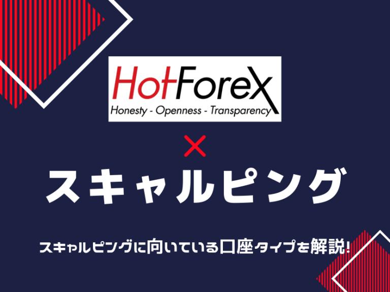 HotForex ホットフォレックス スキャルピング
