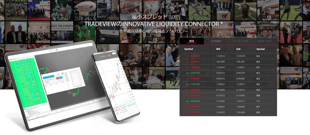 Tradeview TOPページ