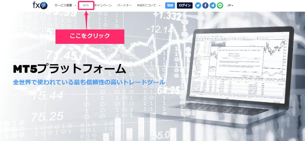 FXGT 自動売買 利用方法②