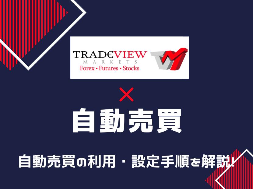 Tradeview トレードビュー 自動売買