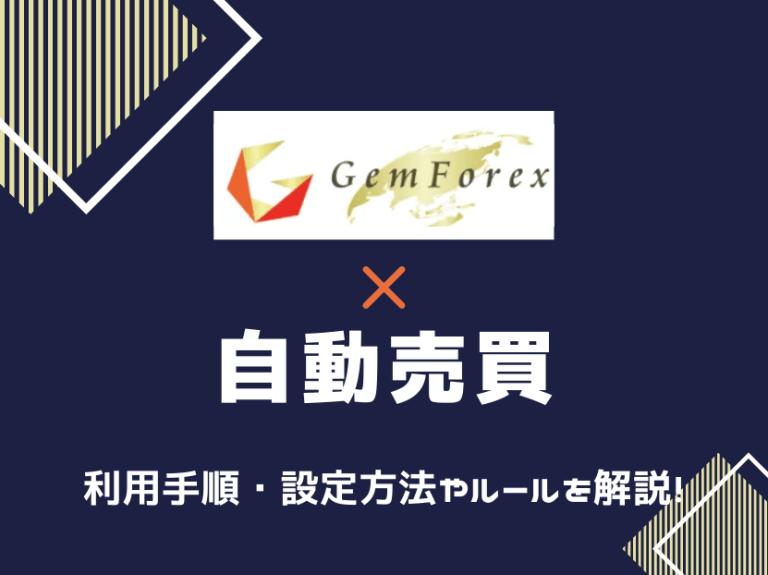 GEMFOREX ゲムフォレックス 自動売買