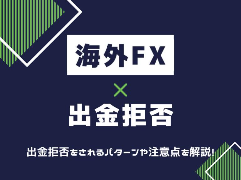 海外FX カイガイエフエックス 出金拒否