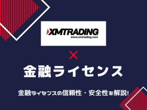 xmtrading エックスエム 金融ライセンス