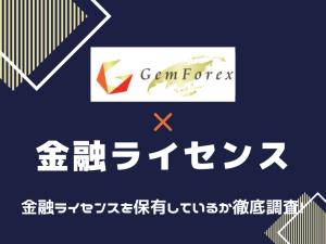 GEMFOREX ゲムフォレックス 金融ライセンス
