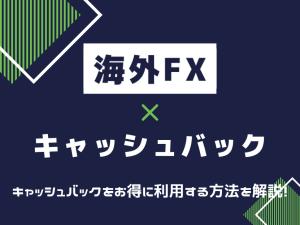 海外FX カイガイエフエックス キャッシュバック