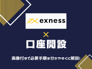 Exness エクスネス 口座開設