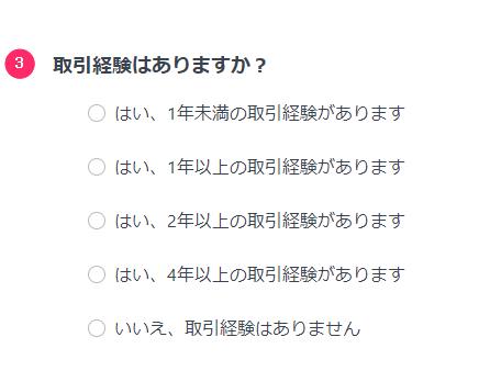 Exness プロフィールの選択②