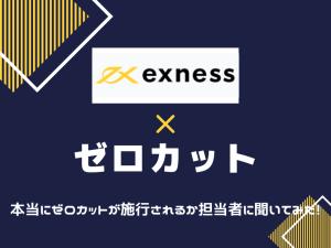 Exness エクスネス ゼロカット
