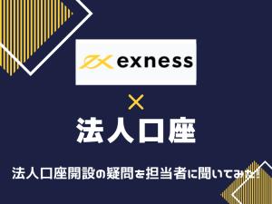 Exness エクスネス 法人口座