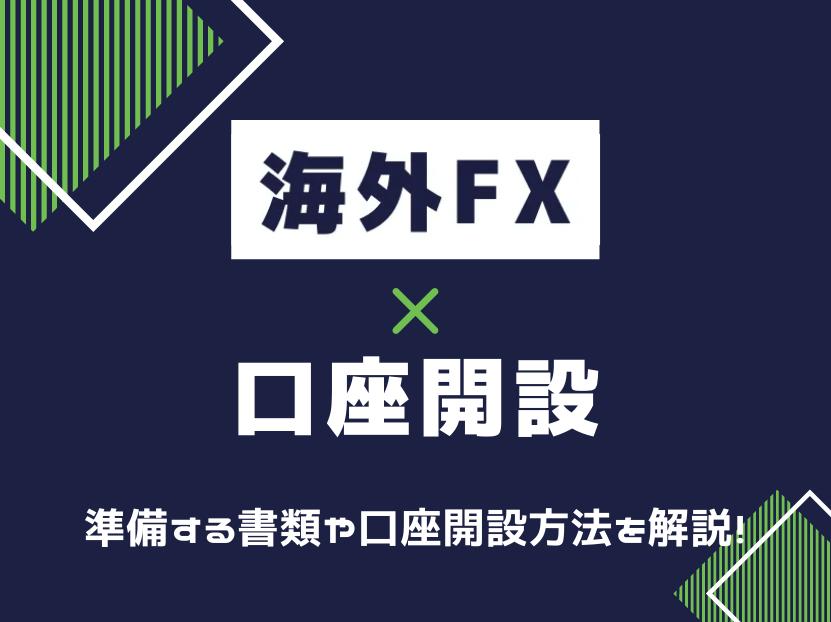 海外FX カイガイエフエックス 口座開設