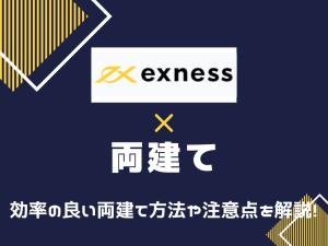 Exness エクスネス 両建て