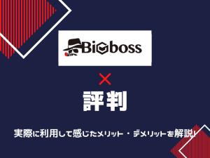 Bigboss ビッグボス 評判