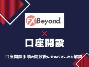 FXBeyond エックスビヨンド 口座開設