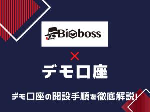 Bigboss ビッグボス デモ口座