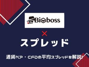 BigBoss ビッグボス スプレッド