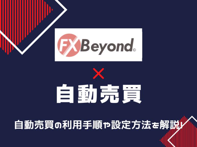 FXBeyond エフエックスビヨンド 自動売買