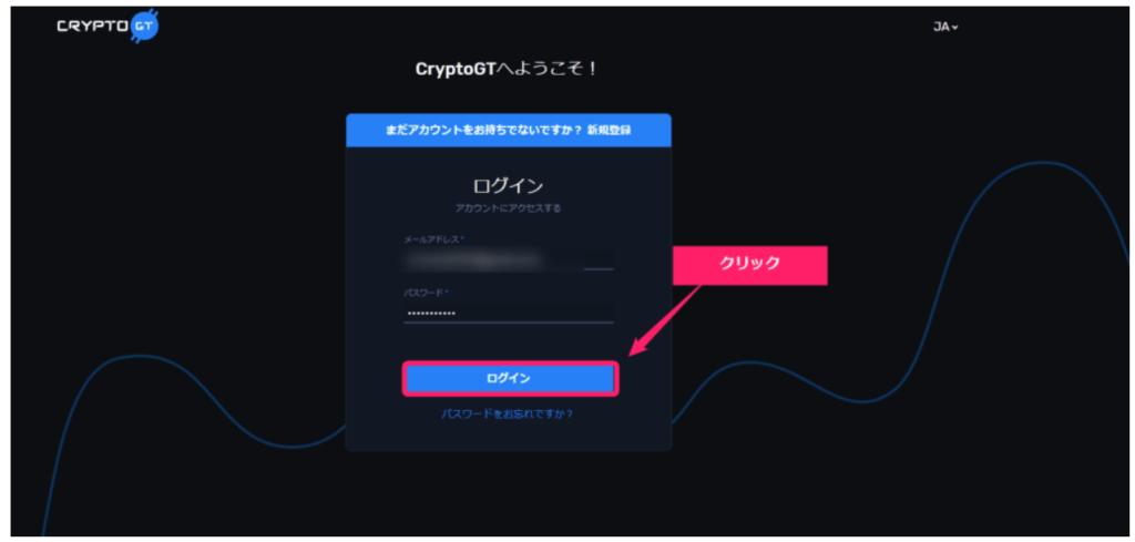 CryptoGT 法人口座開設手順⑤