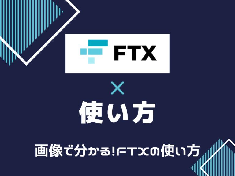 FTX エフティーエックス 使い方
